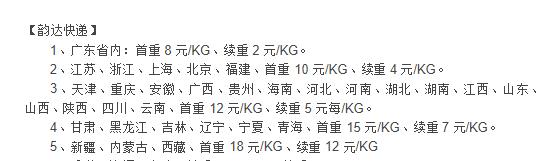 广东韵达发往全国各地的价格表